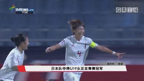 日本队夺得U19女足亚青赛冠军