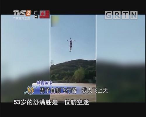 男子自制飞行器 载人飞上天