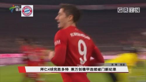 拜仁4球完胜多特 莱万创德甲连续破门新纪录
