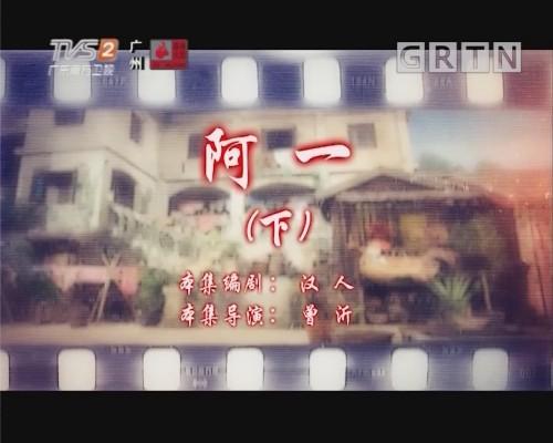 [2019-11-09]七十二家房客:阿一(下)