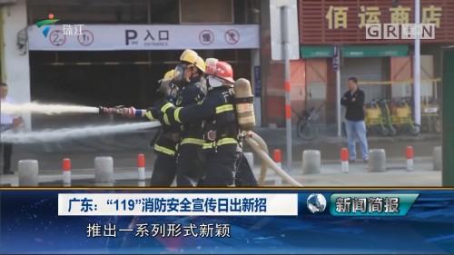 """广东:""""119""""消防安全宣传日出新招"""