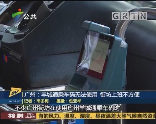 (DV现场)广州:羊城通乘车码无法使用 街坊上班不方便