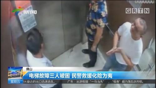 佛山:电梯故障三人被困 民警救援化险为夷