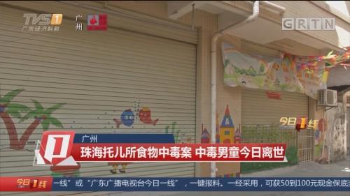 广州:珠海托儿所食物中毒案 中毒男童今日离世