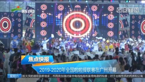 2019-2020年全国啦啦操联赛在广州开幕