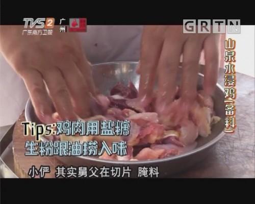 山泉水浸鸡(备料)