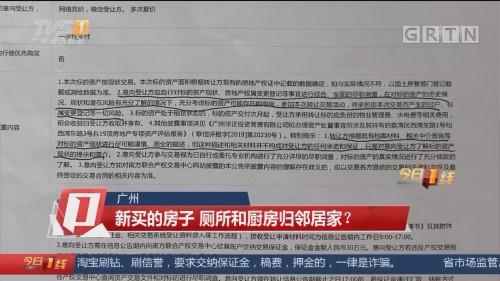 广州:新买的房子 厕所和厨房归邻居家?