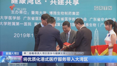 第二届粤港澳大湾区医学与健康发展论坛在广州举行 将优质化港式医疗服务带入大湾区