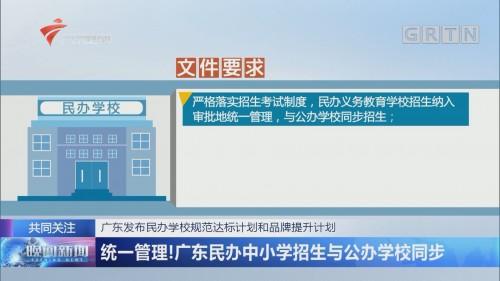 广东发布民办学校规范达标计划和品牌提升计划 统一管理!广东民办中小学招生与公办学校同步