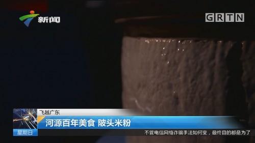 飞越广东:河源百年美食 陂头米粉