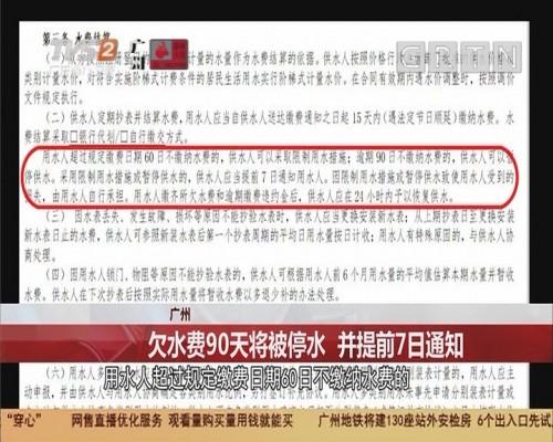 广州 欠水费90天将被停水 并提前7日通知