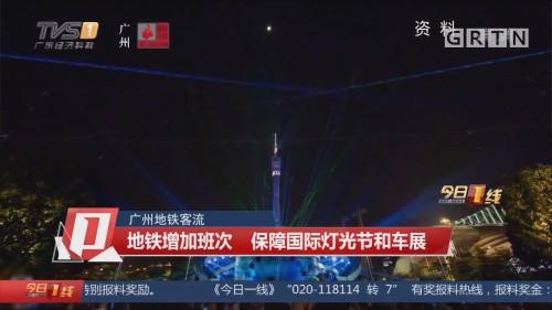 广州地铁客流:地铁增加班次 保障国际灯光节和车展