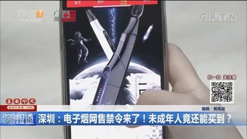 深圳:电子烟网售禁令来了!未成年人竟还能买到?