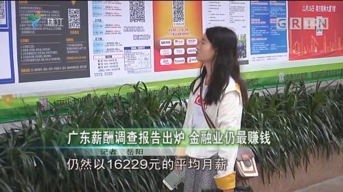 廣東薪酬調查報告出爐 金融業仍最賺錢