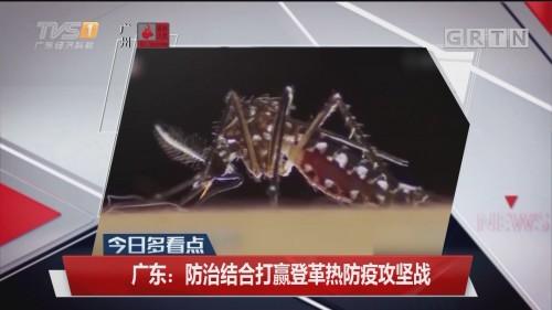 广东:防治结合打赢登革热防疫攻坚战