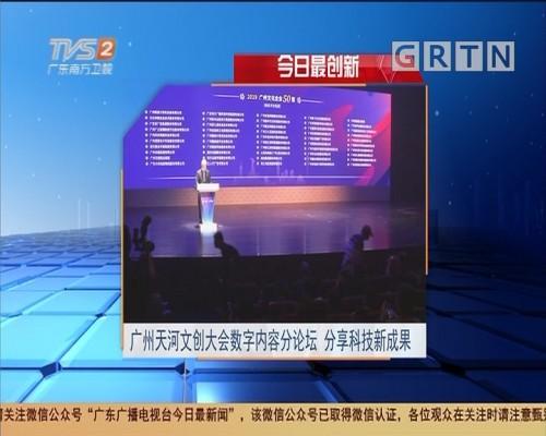 今日最创新:广州天河文创大会数字内容分论证 分享科技新成果