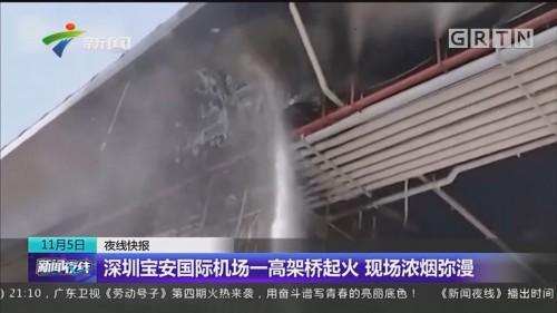 深圳宝安国际机场一高架桥起火 现场浓烟弥漫