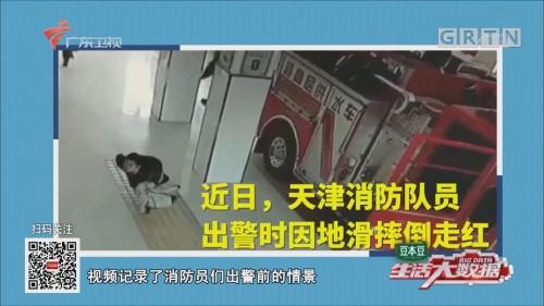 近日,天津消防队员出警时因地滑摔倒走红