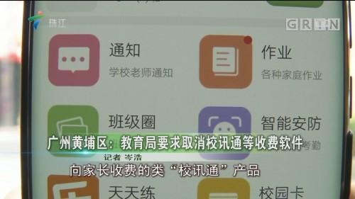 广州黄埔区:教育局要求取消校讯通等收费软件
