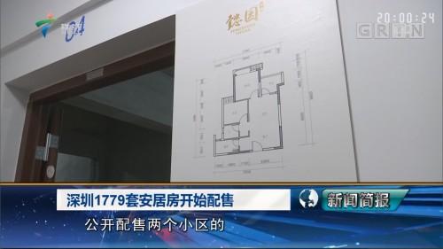 深圳1779套安居房开始配售