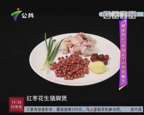 健康廚房:補身花生紅棗豬腳煲