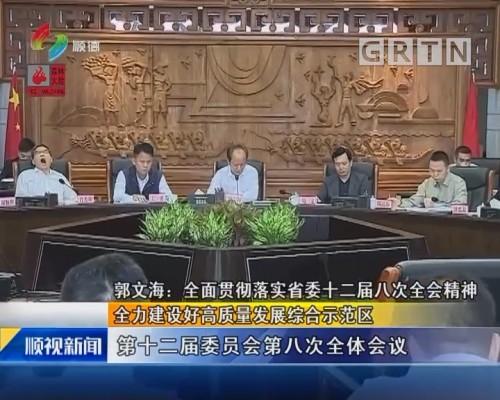 郭文海:全面贯彻落实省委十二届八次全会精神 全力建设好高质量发展综合示范区