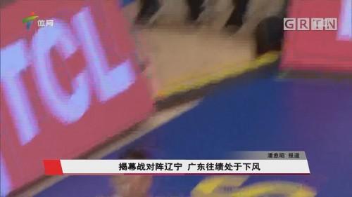 揭幕战对阵辽宁 广东往绩处于下风