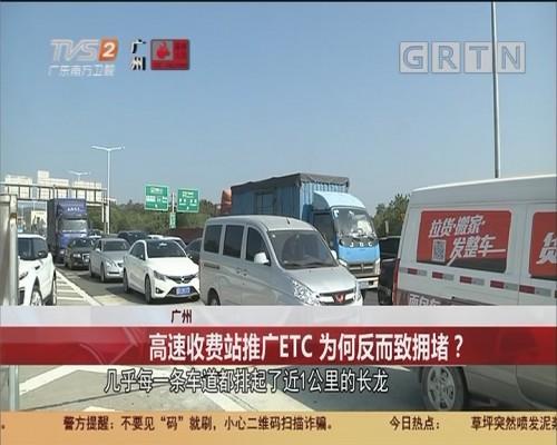 广州 高速收费站推广ETC 为何反而致拥堵?