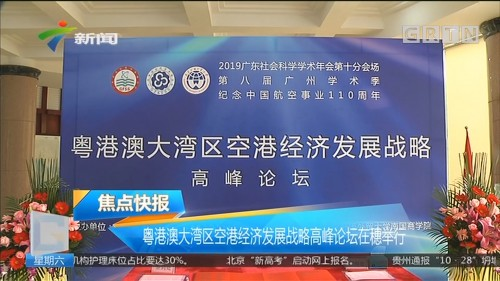 粤港澳大湾区空港经济发展战略高峰论坛在穗举行