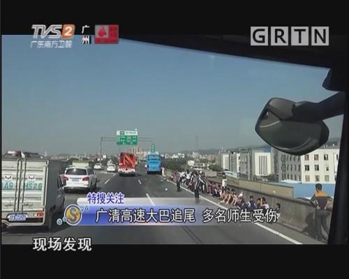 广清高速大巴追尾 多名师生受伤