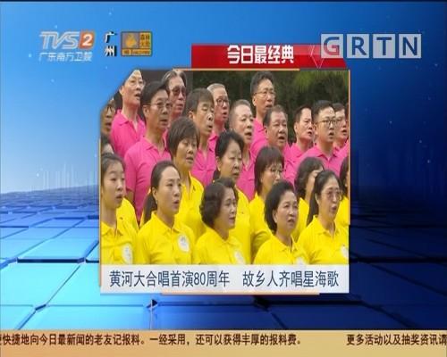 今日最经典 黄河大合唱首演80周年 故乡人齐唱星海歌