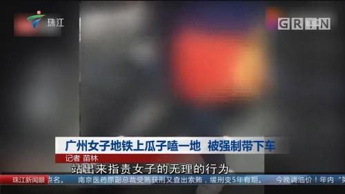 广州女子地铁上瓜子嗑一地 被强制带下车
