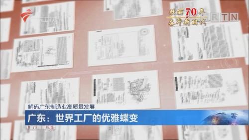 广东:世界工厂的优雅蝶变