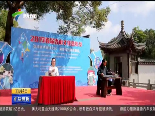 泰兴号青花瓷旗袍的捐赠仪式在中山举行