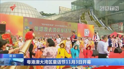 深圳:粤港澳大湾区童话节11月3日开幕
