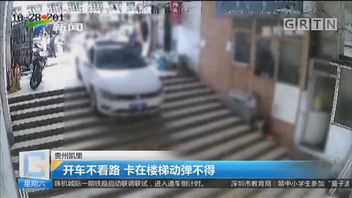 贵州凯里:开车不看路 卡在楼梯动弹不得