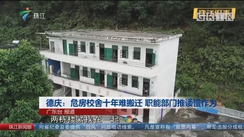 德庆:危房校舍十年难搬迁 职能部门推诿慢作为