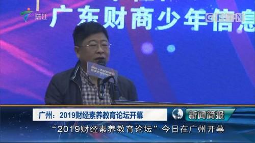 广州:2019财经素养教育论坛开幕