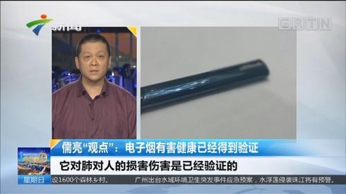 """儒亮""""观点"""":电子烟有害健康已经得到验证"""