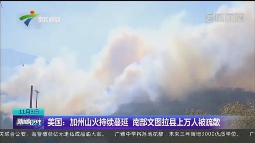 美国:加州山火持续蔓延 南部文图拉县上万人被疏散
