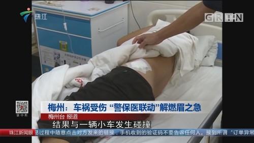 """梅州:车祸受伤 """"警保医联动""""解燃眉之急"""