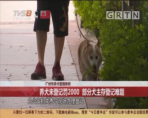 广州市养犬管理条例 养犬未登记罚2000 部分犬主存登记难题