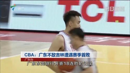 CBA:广东不敌吉林遭遇赛季首败