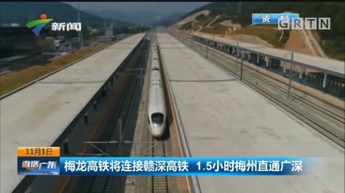 梅龙高铁将连接赣深高铁 1.5小时梅州直通广深
