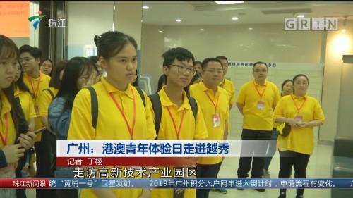 广州:港澳青年体验日走进越秀