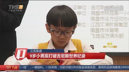 江西南昌:9岁小男孩打破吉尼斯世界纪录