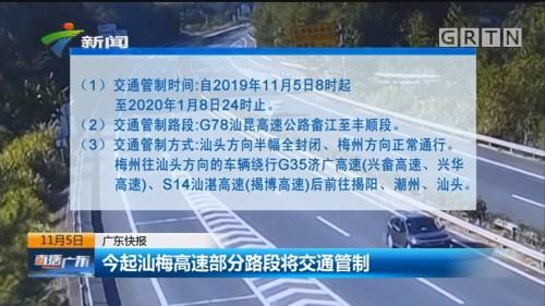 今起汕梅高速部分路段交通管制