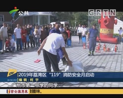 "(DV现场)2019年荔湾区""119""消防安全月启动"