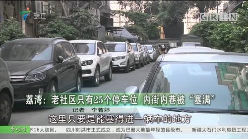 """荔湾:老社区只有25个停车位 内街内巷放""""塞满"""""""