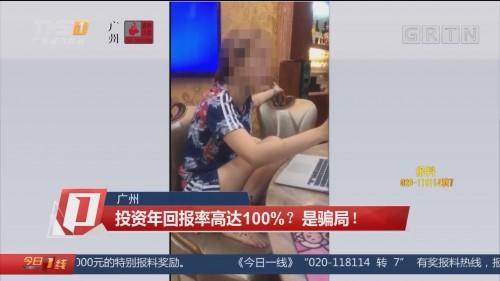 广州:投资年回报率高达100%?是骗局!